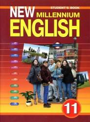 Английский язык, 11 класс, New Millennium, Гроза О.Л., 2012